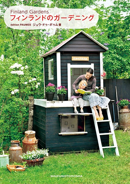 I love this idea, It would be great for my kids, space for each or both. Finland Gardens    http://www.paumes.com/book-e/detail-e/FinlandGarden/FinlandGarden.html