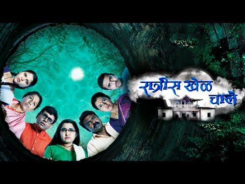 Ratris Khel chale Upcoming Zee Marathi Horror Serial(2016), Cast, Reviews, Theme, Story-line, Images, Episodes, Repeat Telecast