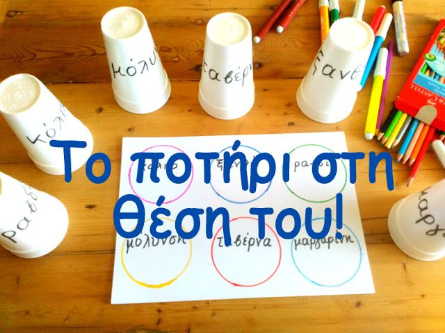 Dyslexia at home: Βάλε το ποτήρι στη θέση του! Άσκηση Ανάγνωσης & Οπτικής διάκρισης στη Δυσλεξία
