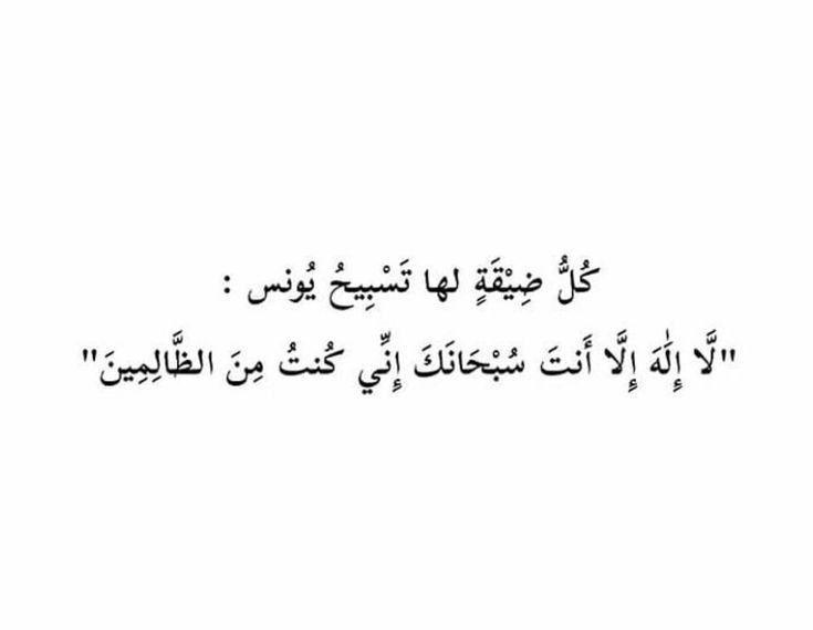 كل ضيقه لها تسبيح يونس لا اله الا انت سبحانك اني كنت من الظالمين Islamic Quotes Arabic Quotes Quotes