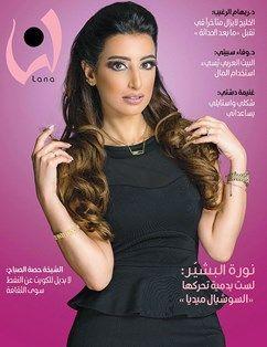 Lana Magazine October 2016 Issue