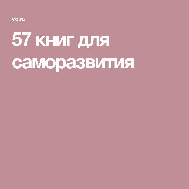 57 книг для саморазвития