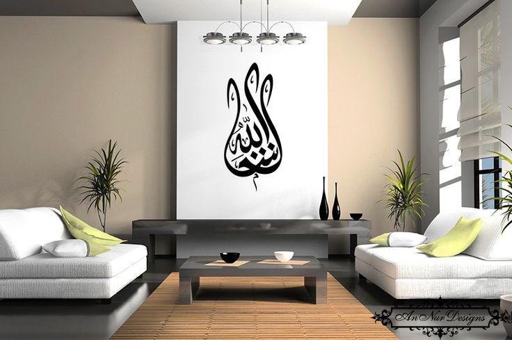 Islamic Wall Art - Islamic Decals - Islamic Wall Decor - Islamic Art - Islamic Wall Decals - Ma Sha Allah Calligraphy