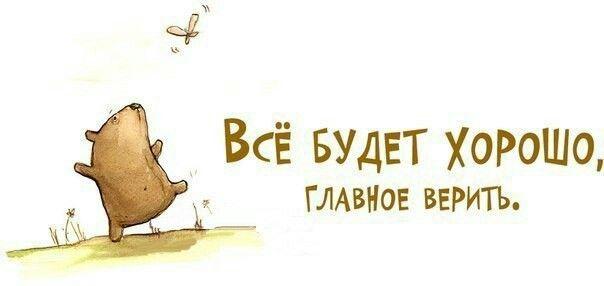 Главное верить!!!☺