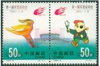 China Stamps - 1993-6 , Scott 2443 The First East Asian Games, MNH, F-VF (92443)
