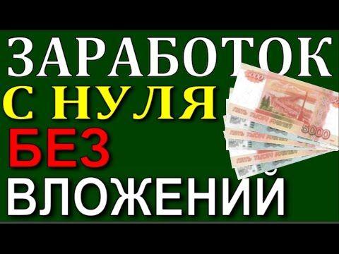 Заработать школьнику деньги в интернете, Заработок студенту и взрослым д...