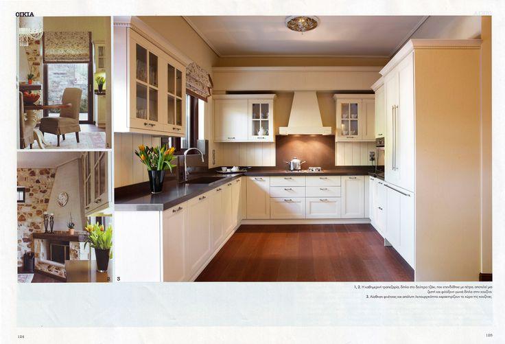 Kitchen-Κουζίνα