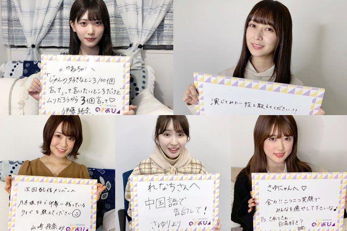 画像1/9) 【乃木坂46「のぎおび」×「モデルプレス」コラボ】憧れの ...