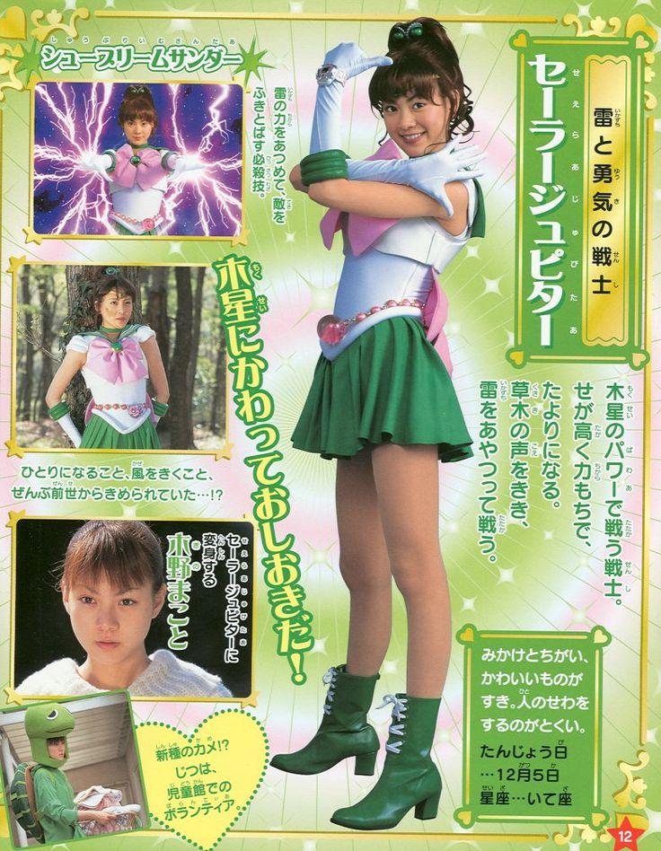Makoto Kino/Sailor Jupiter - ( Pretty Guardian (PGSM) Sailor Moon Live-Action TV Series 2003 - 2004 )