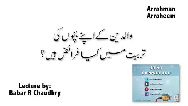 How to Raise Children with Islamic Teachings - Babar R. Chaudhry  Arrahman…