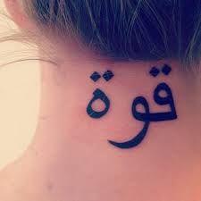strength in arabic
