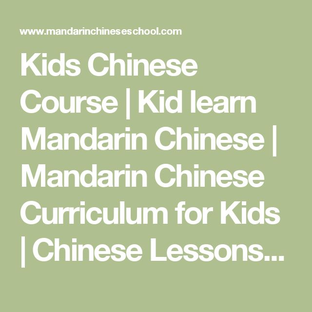 how to learn chinese for free