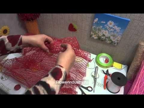 Букет из сетки (бесплатные курсы флористики) - YouTube