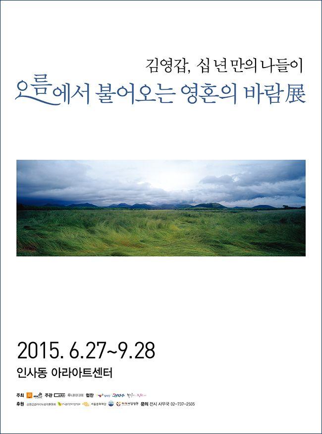 인사동 아라아트센터 /김영갑 오름에서 불어오는 영혼의 바람 전 / 15.06.27~09.28