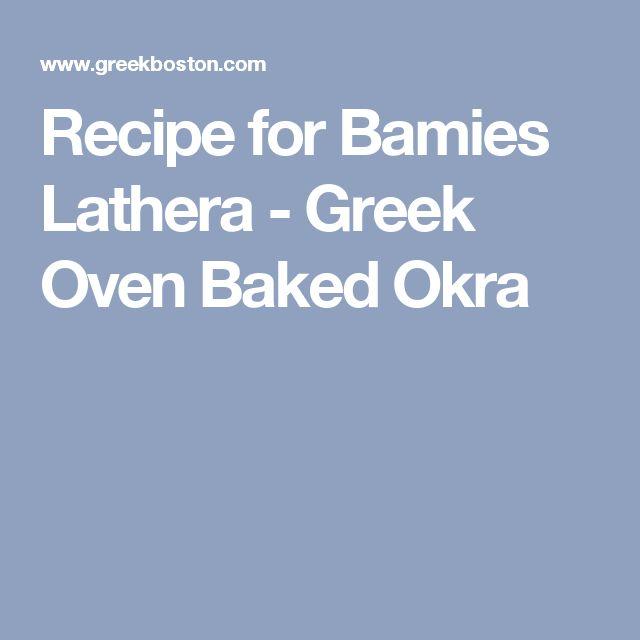 Recipe for Bamies Lathera - Greek Oven Baked Okra