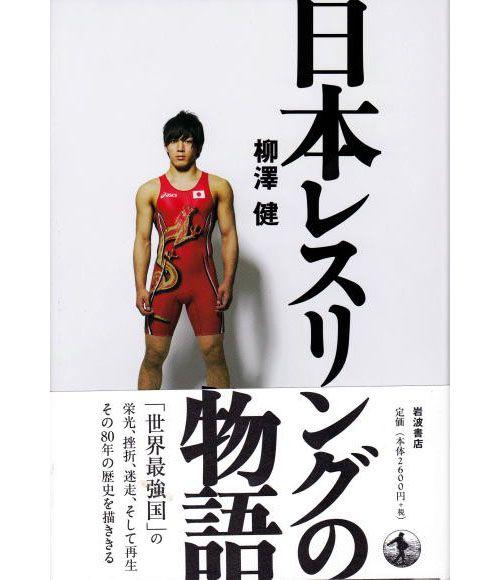 日本レスリングの物語 : 柳澤 健