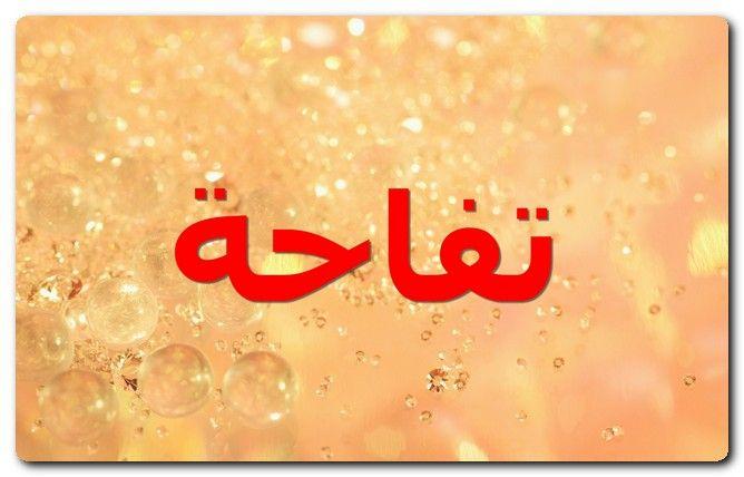 معنى اسم تفاحة بالتفصيل الثمرة الواحدة من شجر التفاح Tuffaha اسم تفاحة اسماء بنات اسماء عربية Neon Signs Signs Neon
