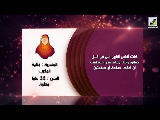 قدرات الكبار مع الحفظ كيف تحفظ القرآن بدون تكرار حفظ القرآن للكبار Movie Posters Aleo