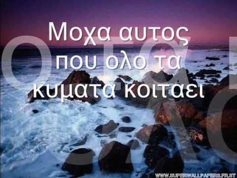 moxa paulos paulidis-stixoi-(with lyrics)