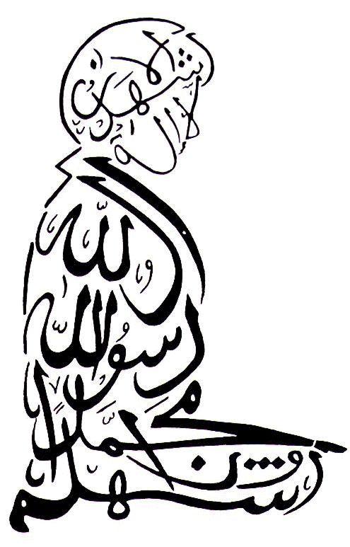 Enzyklopädie des Islam - Kalligraphie Glaubensbekenntnis