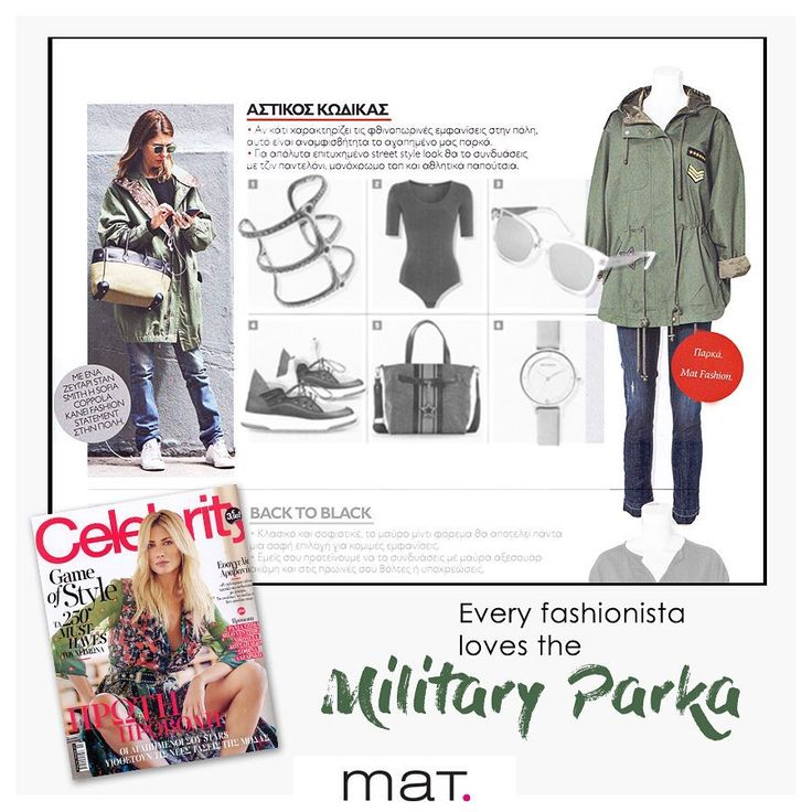 @celebrity_magazinegr loves #matfashion και το ultra-cool military παρκά. Εσύ ποτέ θα φορέσεις το hit της σεζόν? Aνακάλυψε το ➲ code: 681.4108  #fw1718 #realsize #collection #style #inspiration #plussizefashion #psblogger #lovematfashion #celebritymagazine #fashion #celebritygr