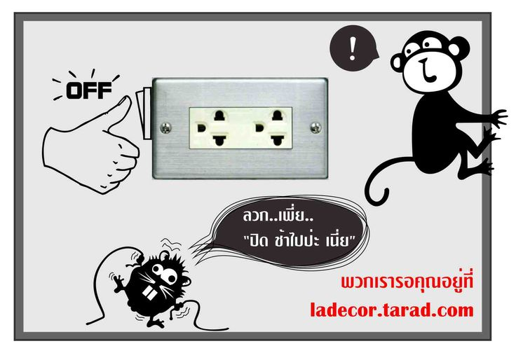 Decorate light switch & outlet by sticker