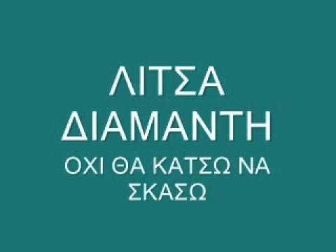 ΛΙΤΣΑ ΔΙΑΜΑΝΤΗ-OXI ΘΑ ΚΑΤΣΩ ΝΑ ΣΚΑΣΩ.wmv