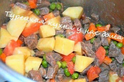 """Турецкая кухня у нас дома: Тушеное мясо с овощами """"Орман-кебаб"""" (Orman kebabı)"""