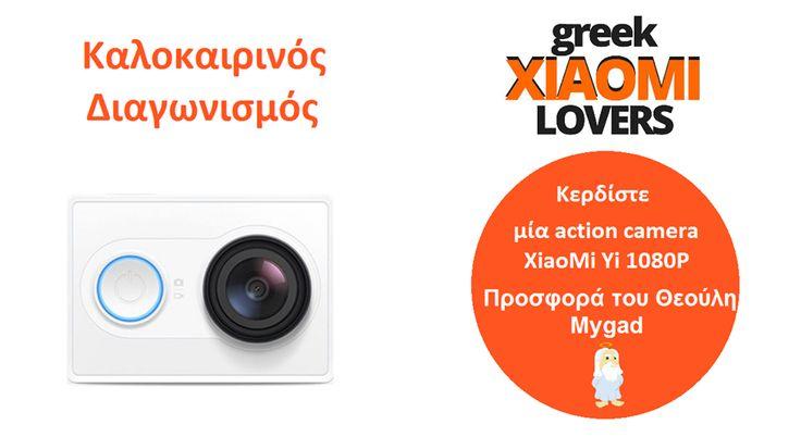 Διαγωνισμός με δώρο μία Action Camera XiaoMi Yi 1080p