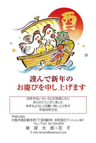 主役は鶏。元気いっぱい新年をスタート! #年賀状 #デザイン #酉年