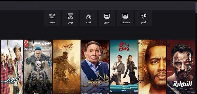 افضل موقع لتحميل ومشاهدة جميع مسلسلات رمضان 2020 بأفضل جودة مجانا Ramadan