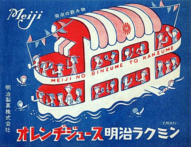#Japanese #Cartoon_Package #Vintage_Cereal_Box #Food_package #Kids…