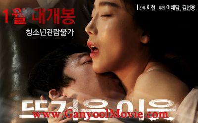 Download Film Hot Neighbor (2016) HDRip 720p Subtitle Indonesia | Ganyool Movie - Pagi sobat kali ini admin Ganyool akan membagikan film korea bergenre