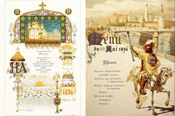 Царское угощение: меню с коронации Николая II http://kleinburd.ru/news/carskoe-ugoshhenie-menyu-s-koronacii-nikolaya-ii/  14 мая 1896 года в Успенском соборе состоялась последняя коронация императора в Российской империи — венчался на царство Николай II. На коронационный банкет в Москву пригласили 7000 гостей. Перед каждым приглашенным лежал свиток, перевязанный шелковой тесьмой, а в нем находилось выписанное вязью меню. Мы собрали меню с коронационного обеда и следующих торжественных…