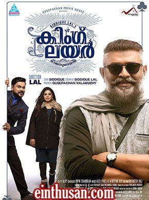 King Liar Malayalam Movie Online - Dileep, Madonna Sebastian, Lal, Asha Sarath, Joy Mathew, Siddique and Natasha Suri. Directed by Lal. Music by Deepak Dev. 2016 [U] ENGLISH SUBTITLE