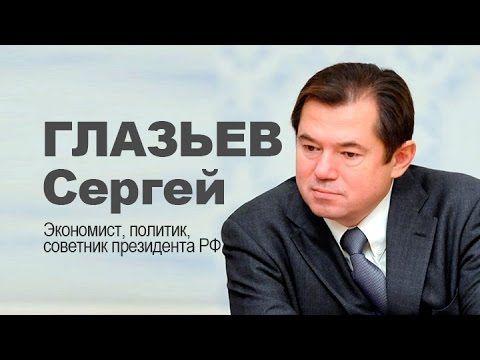 Сергей Глазьев: Полный расклад экономических махинаций в России.