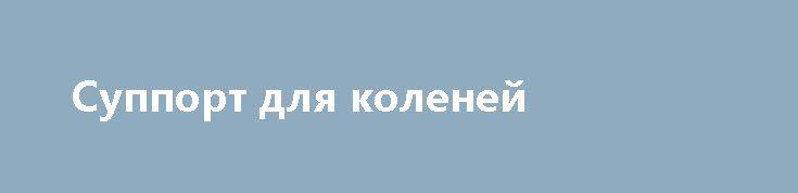 Суппорт для коленей http://brandar.net/ru/a/ad/support-dlia-kolenei/  Суппорт для коленей, размер-М...100грн за пару...Холодная гора...вышлю