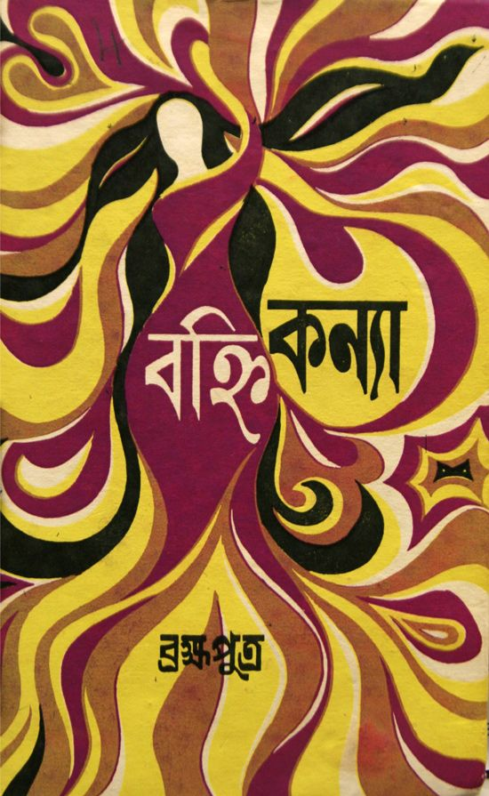 Bengali book cover./ another cool cover http://50watts.com/#1444236/Women-Snakes-and-Stalkers-South-Asian-book-covers