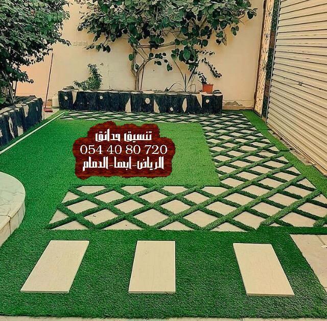 افكار تصميم حديقة منزلية الرياض افكار تنسيق حدائق افكار تنسيق حدائق منزليه افكار تجميل حدائق منزلية Outdoor Decor Kids Rugs Decor