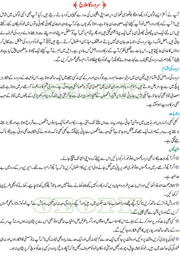 essay on health and fitness in urdu