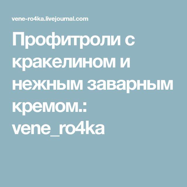 Профитроли с кракелином и нежным заварным кремом.: vene_ro4ka