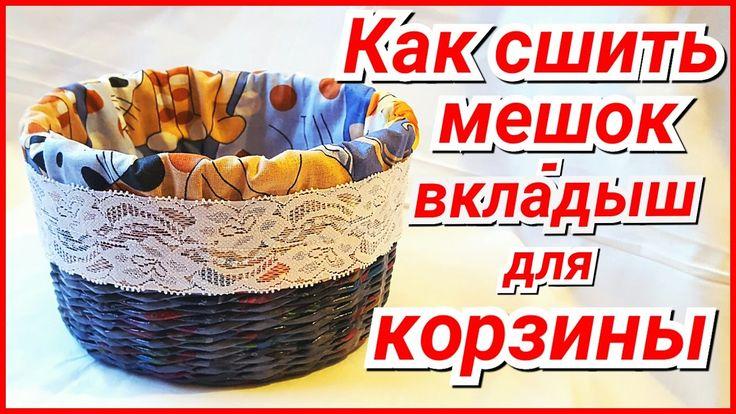Чехол для корзинки с круглым дном из ткани своими руками.