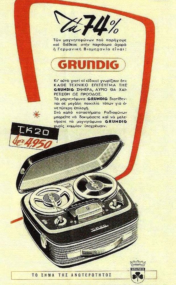 Μαγνητόφωνο ''GRUNDIG''.