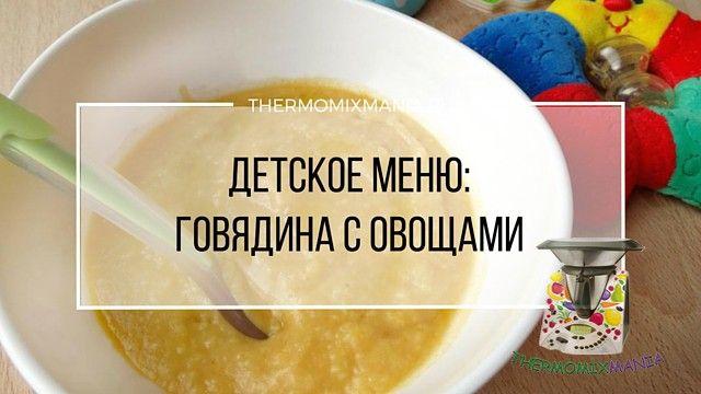 Детское меню: Говядина с овощами Термомикс (с 6 месяцев).   Время: 35 мин  на 1 порцию  Ингредиенты:  50 г картошки (кусочками) 50 г моркови (кусочками) 40 г говядины (кусочками) 250 г воды 1 ч. л. растительного масла Cпособ приготовления:  1.Добавить овощи и мясо в чашу, измельчить: 10 мин/ск.7;  2.Добавить воду и готовить: 30 мин/100°/ск.2;  3.Взбить:10 сек/ск.5;  4.Выложить в блюдо, сбрызнуть маслом, перемешать и дать остыть до нужной температуры;  5.Приятного аппетита!  Энергетическая…