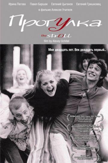 Прогулка (Progulka) 15 российских фильмов, которыми можно гордиться