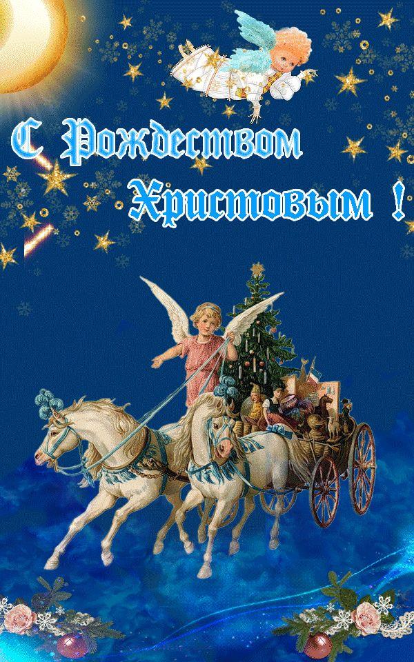 Рождество !   Священный праздник – Рождество! Я с ним поздравить вас желаю. И мир, любовь и торжество Пусть ваши семьи обретают!