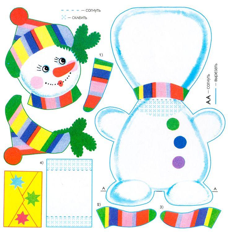 Новогодняя открытка своими руками для дошкольников с шаблонами