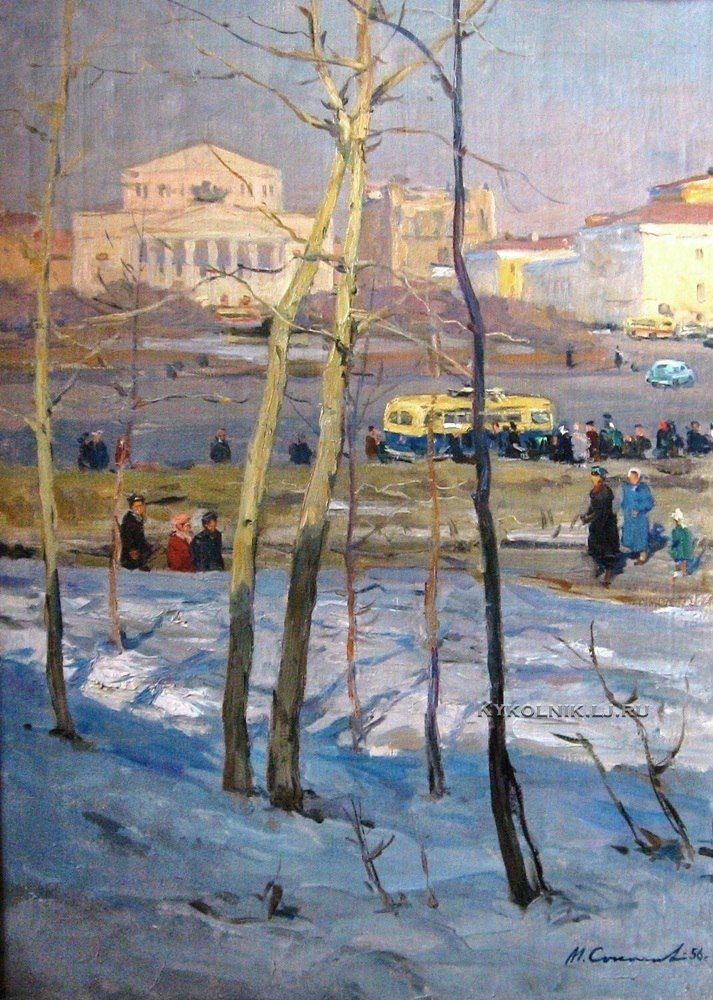 Соколов Михаил Николаевич (1931-1998) «Весна в Москве» 1956