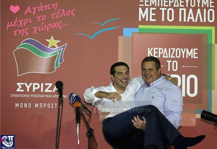 ΕΠΑΝΑΣΤΑΤΙΚΗ ☭ ΑΡΙΣΤΕΡΑ: Η συγκυβέρνηση των ΣΥΡΙΖΑΝΕΛ ομολογεί την αρπαγή τ...