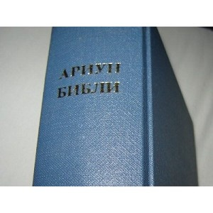 Mongolian Bible - Outer / Hardcover / Large Bible / Ariun Bibli